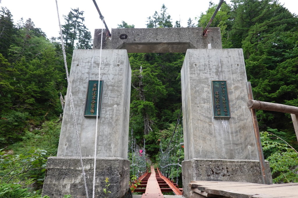 雲ノ平・薬師沢小屋の吊り橋入口