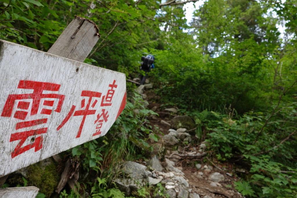 雲ノ平・雲ノ平への直登の道