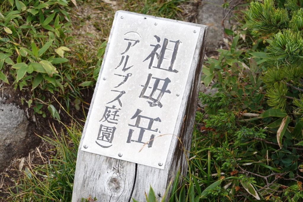 雲ノ平・祖母岳山頂・アルプス庭園