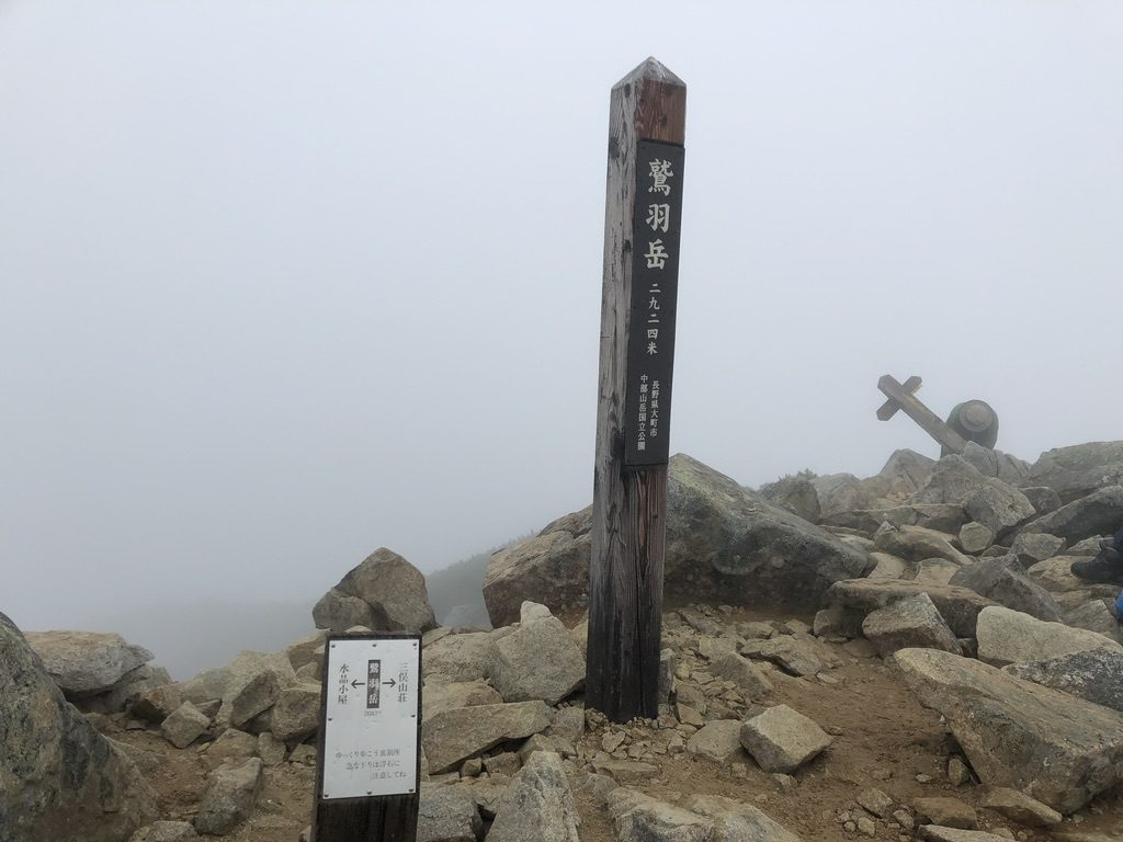 雲ノ平・鷲羽岳山頂