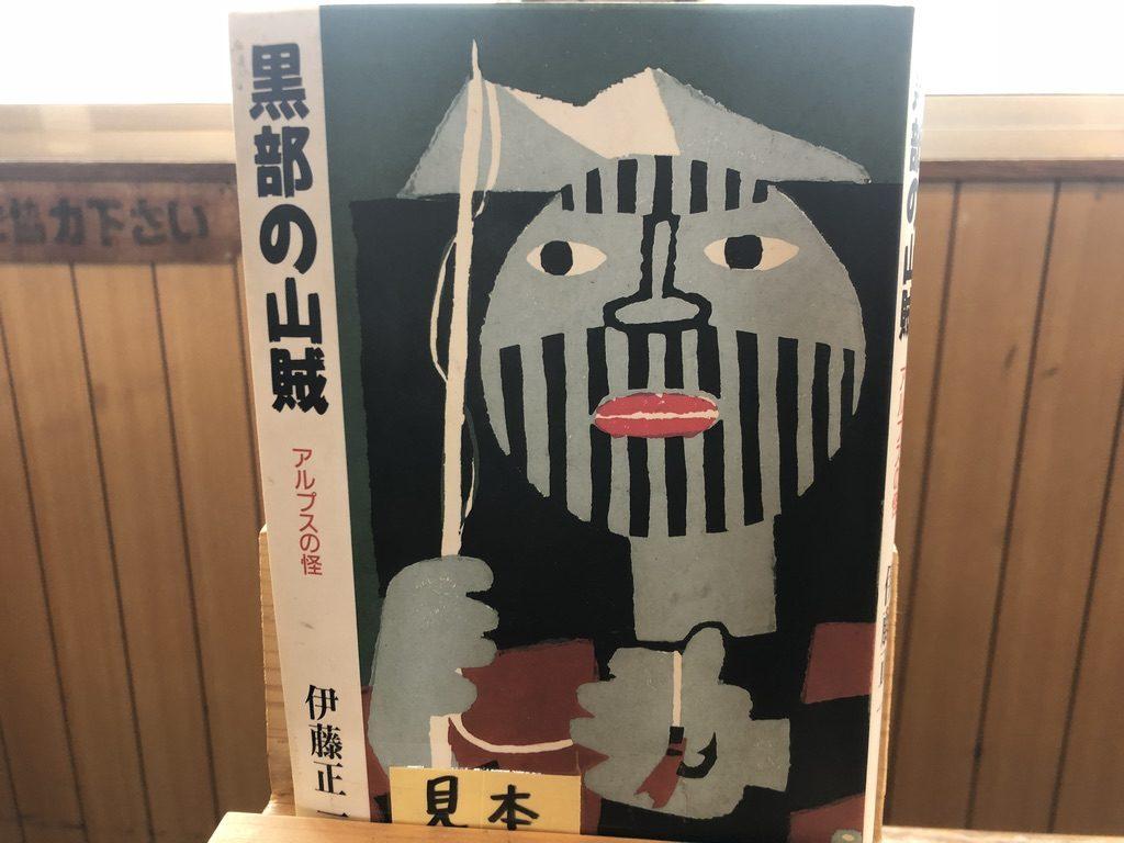 雲ノ平・三俣山荘の黒部の山賊