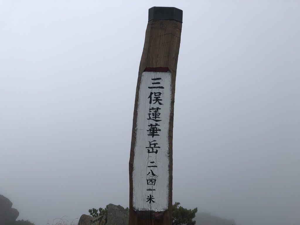 雲ノ平・三俣蓮華岳山頂