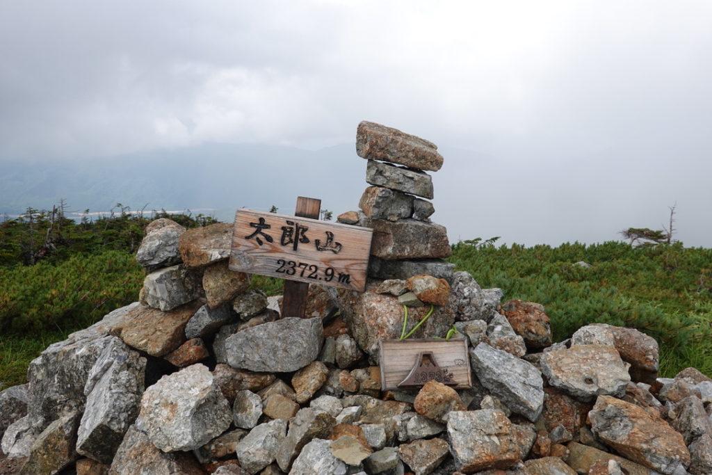 雲ノ平・太郎山山頂
