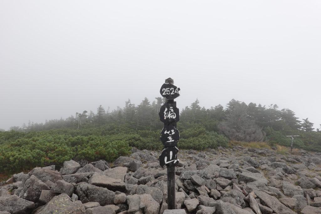 編笠山・権現岳・編笠山山頂