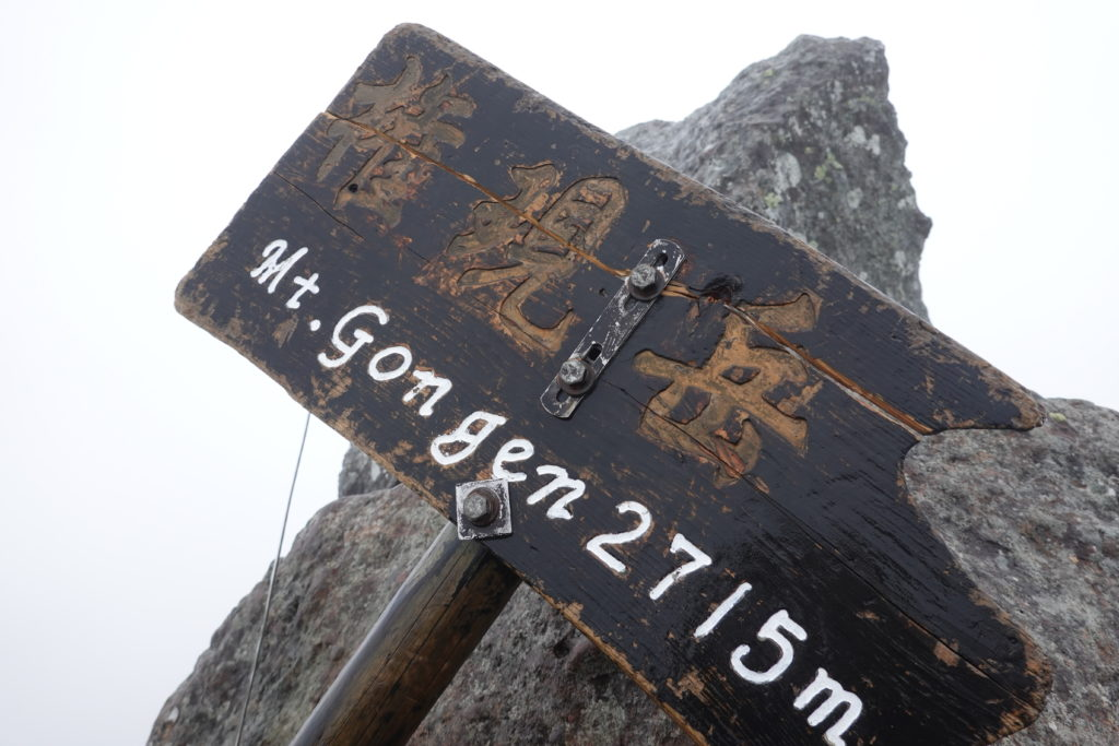 編笠山・権現岳・権現岳の山頂標識