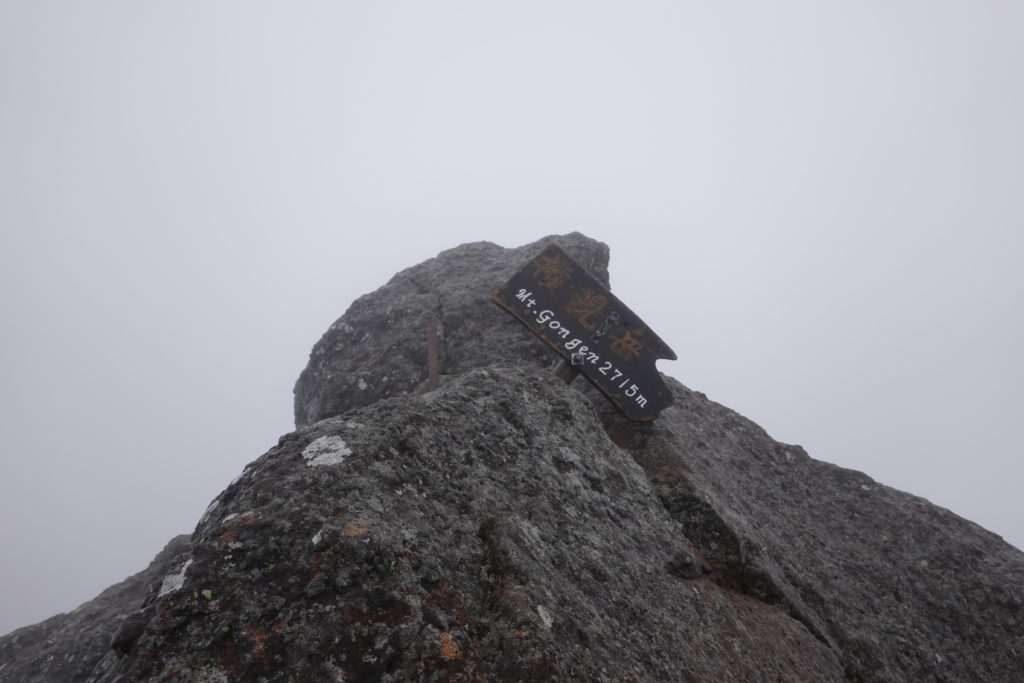 編笠山・権現岳・三ツ頭・権現岳山頂標識(2018)