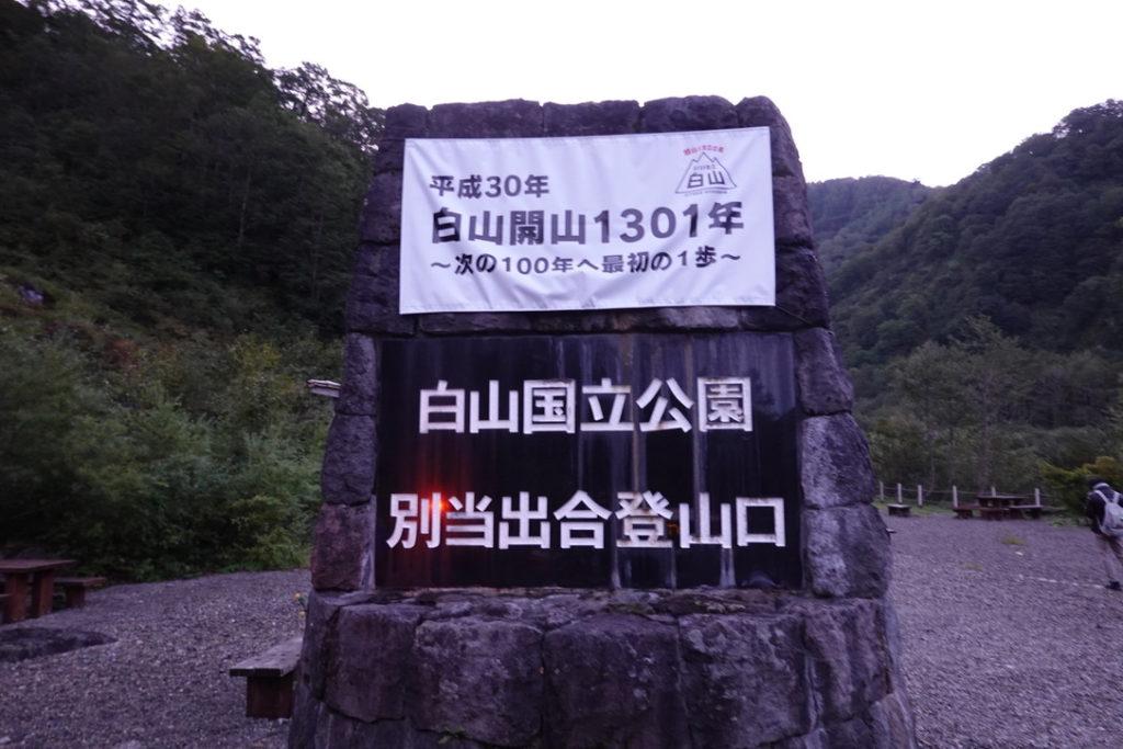 白山・白山国立公園・別当出合登山口