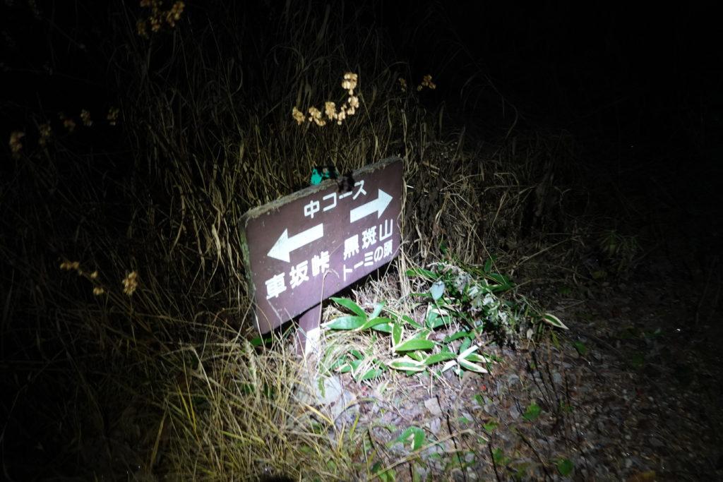 浅間山(前掛山)・黒斑コース・中コース