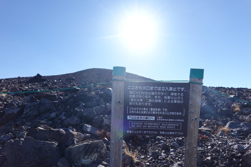 浅間山(前掛山)・浅間山の立入禁止告示板