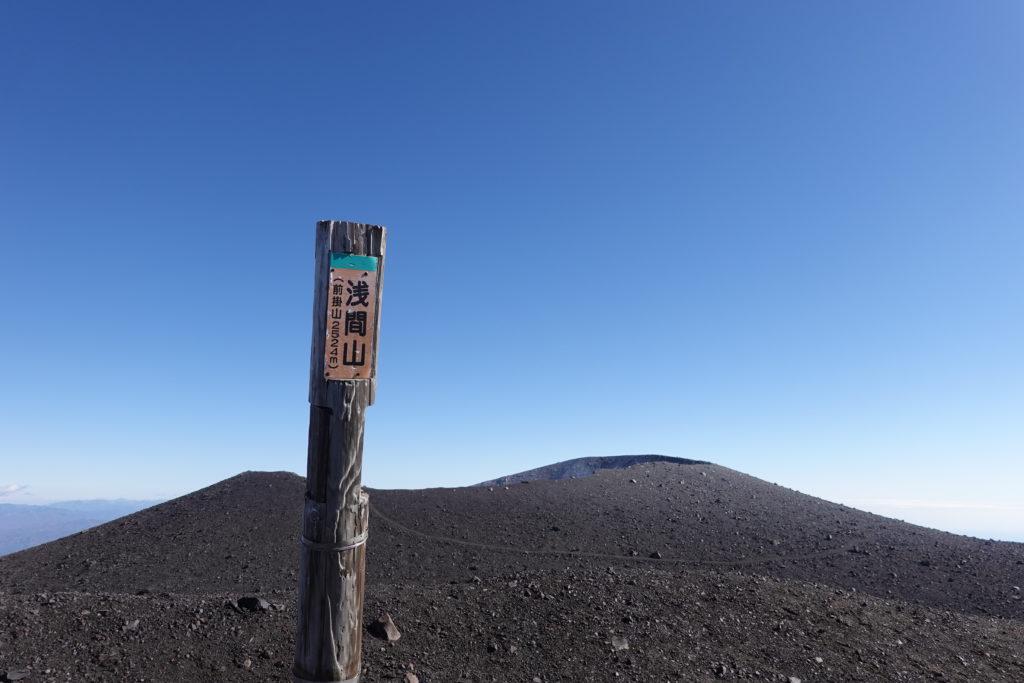 浅間山(前掛山)・浅間山(前掛山)山頂