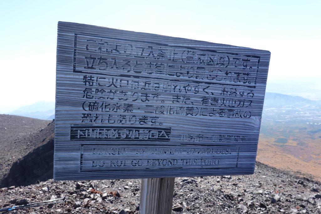 浅間山(前掛山)・浅間山(前掛山)、ここから先は立ち入り禁止