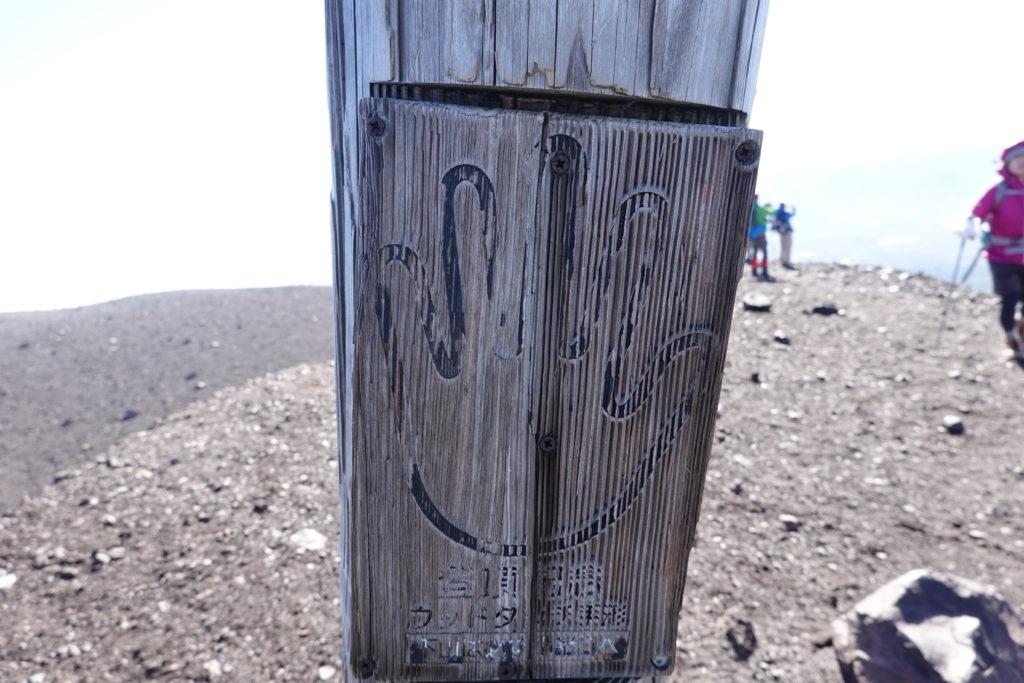 浅間山(前掛山)・前掛山山頂の手形