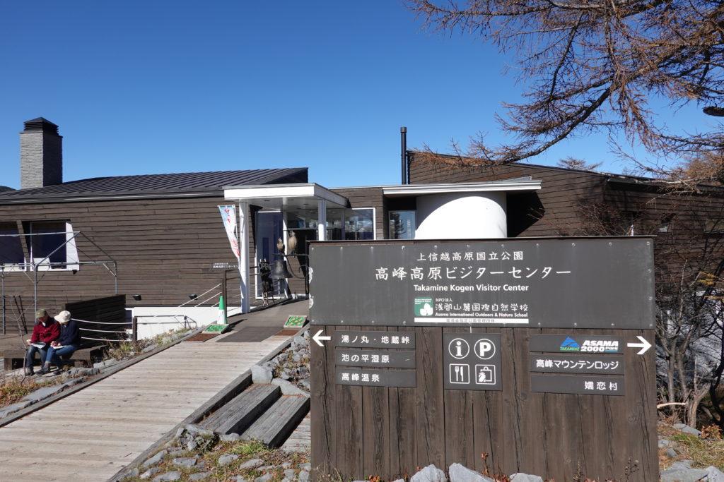 浅間山(前掛山)・高峰高原ビジターセンター