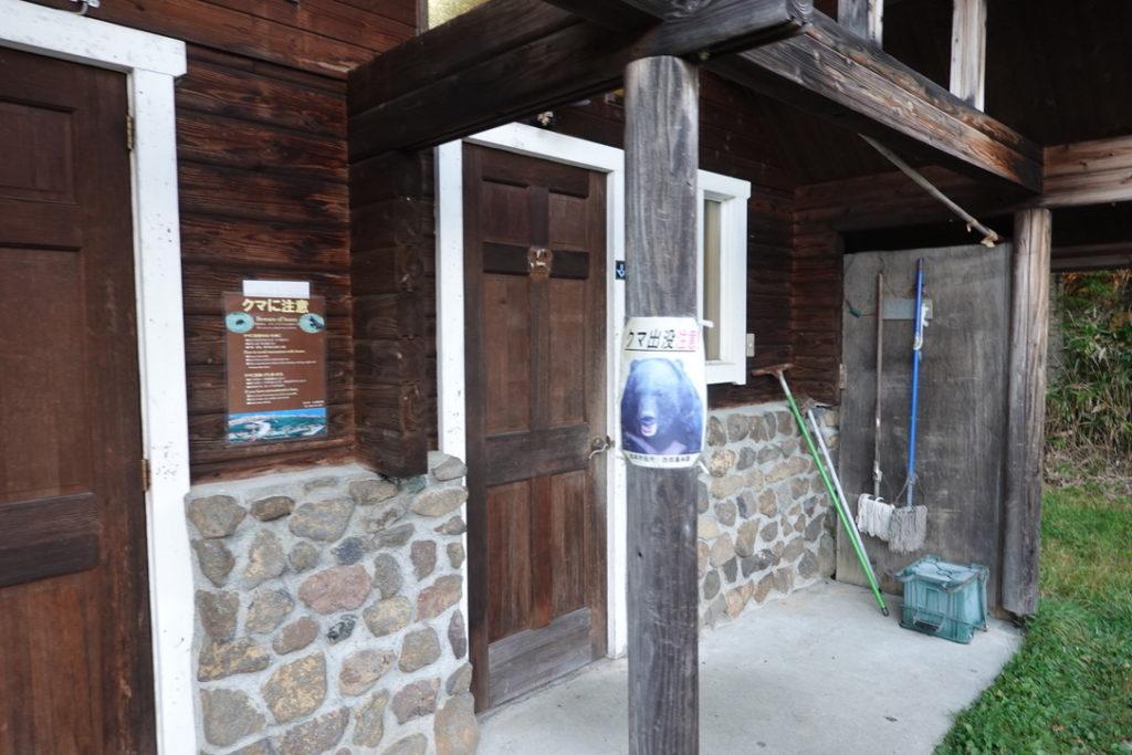 乗鞍岳・三本滝レストハウスのトイレ、熊に注意