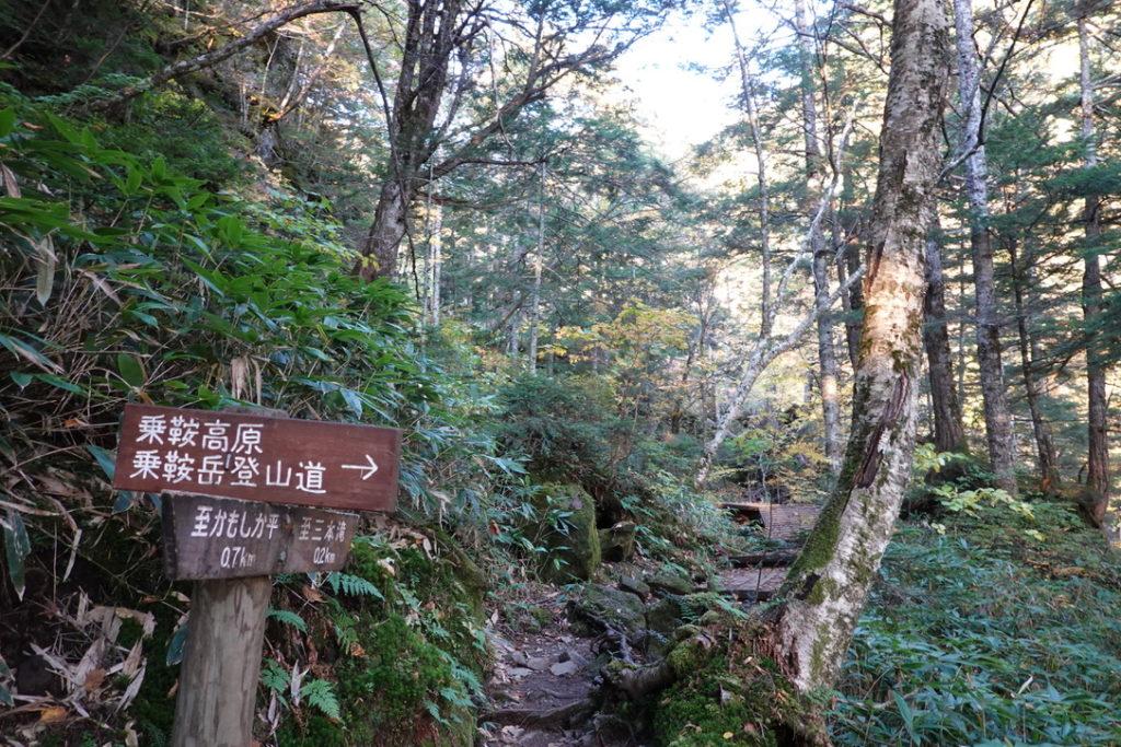 乗鞍岳・乗鞍岳と三本滝の分岐