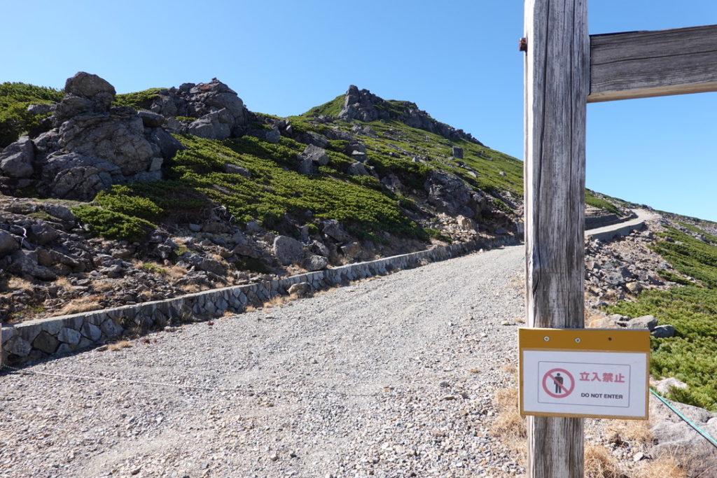 乗鞍岳・摩利支天岳山頂・立ち入り禁止