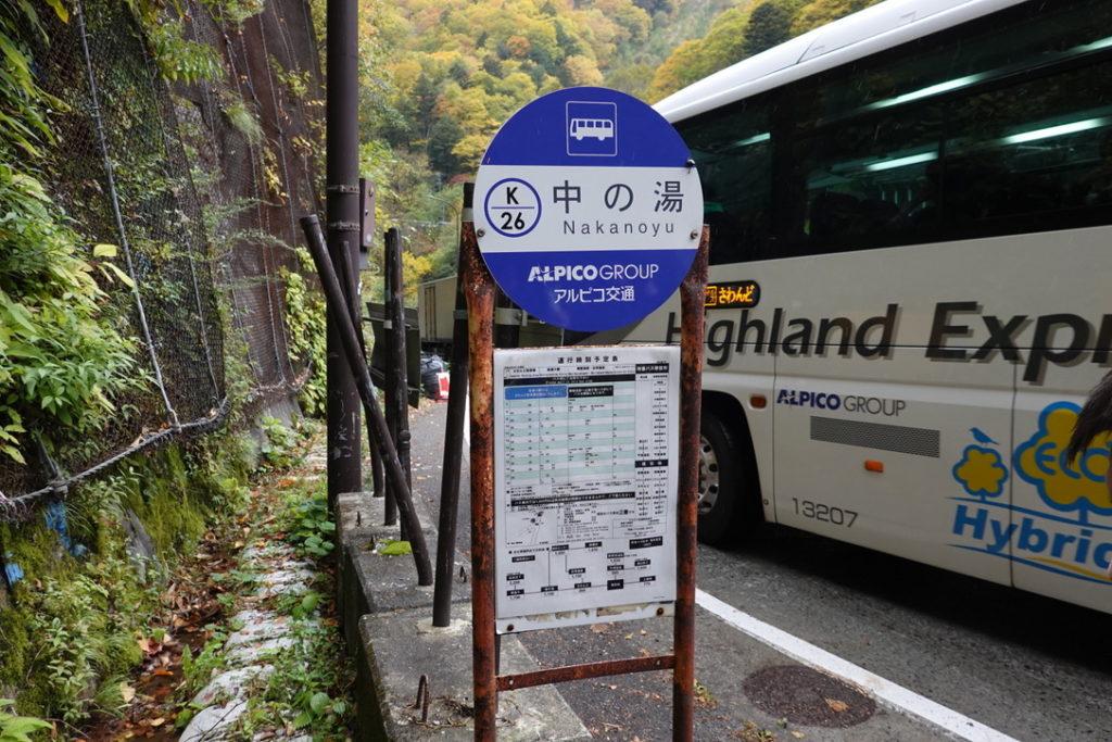 焼岳・中の湯バス停