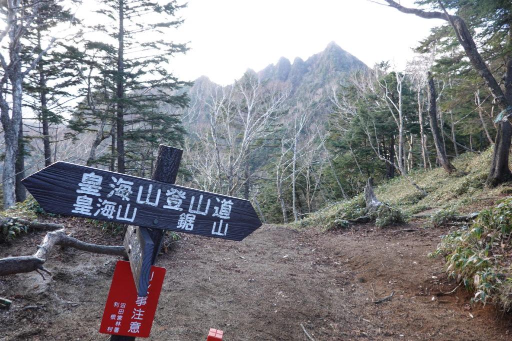 皇海山・不動沢のコル