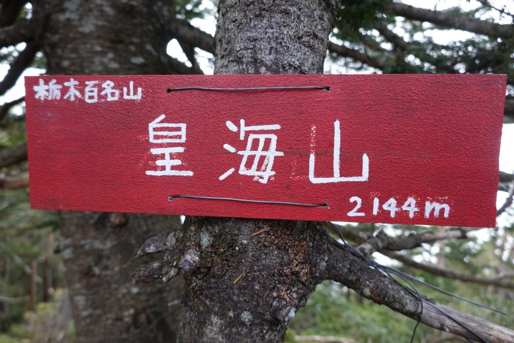 皇海山・栃木百名山皇海山