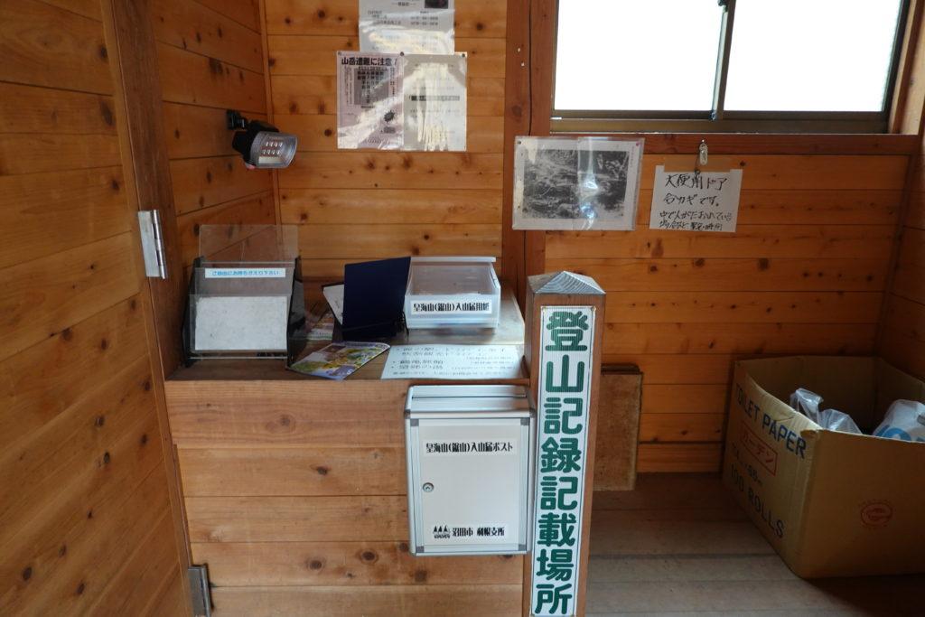 皇海山・登山記録記載場所