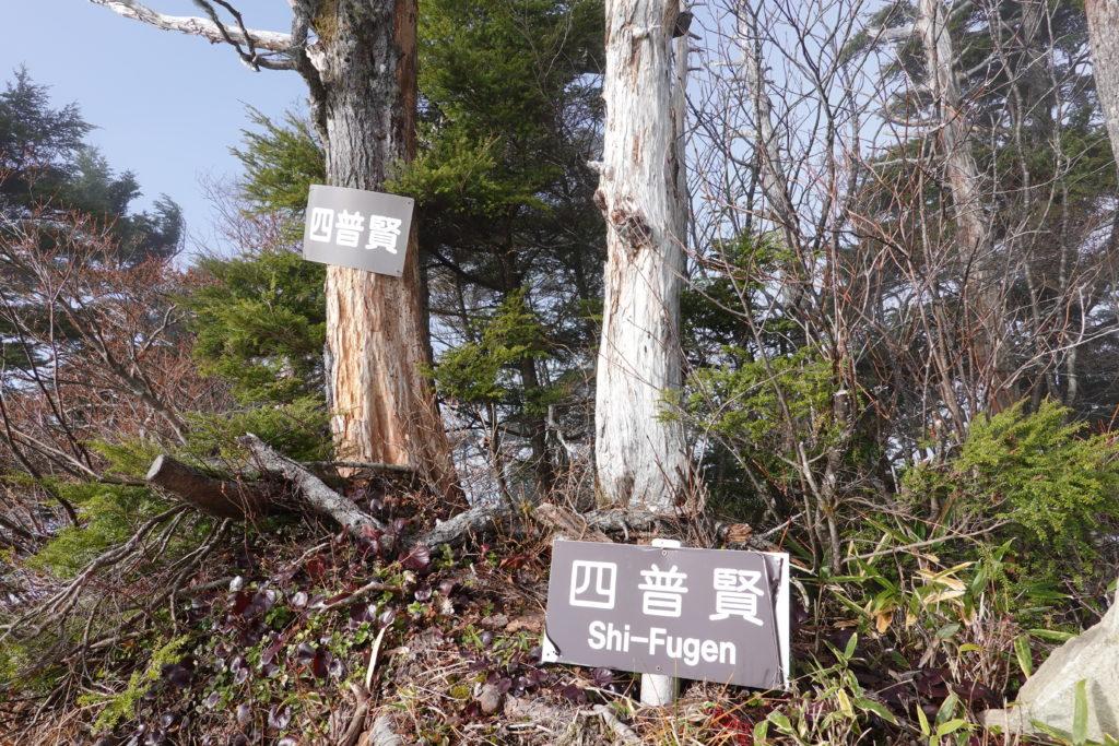 高妻山・戸隠山・四普賢(しふげん)