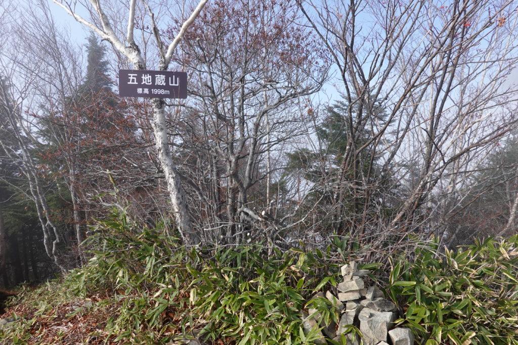 高妻山・戸隠山・五地蔵山山頂