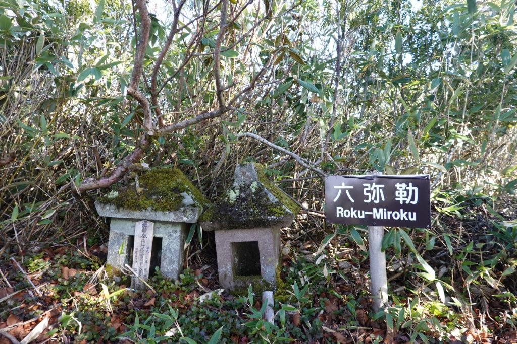 高妻山・戸隠山・六弥勒(ろくみろく)