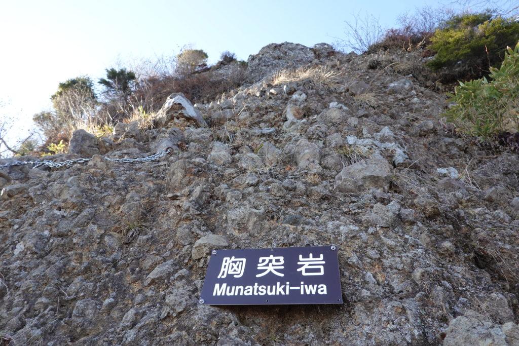 高妻山・戸隠山・胸突岩