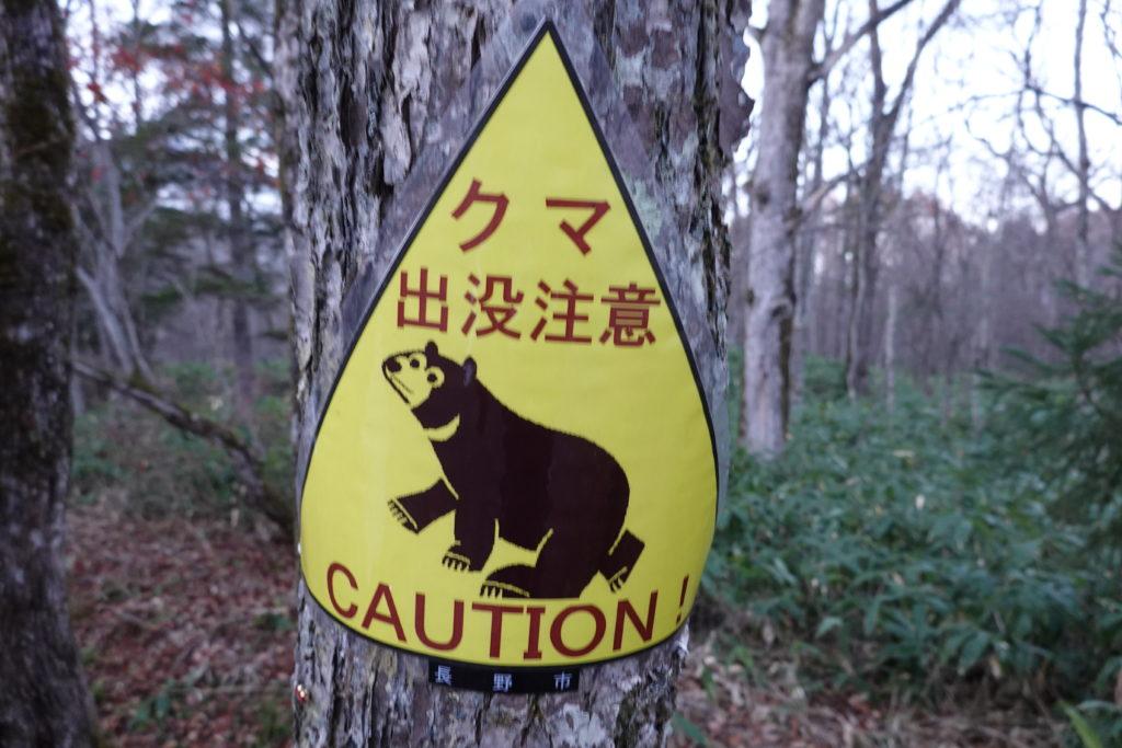 高妻山・戸隠山・さかさ川歩道はクマ注意