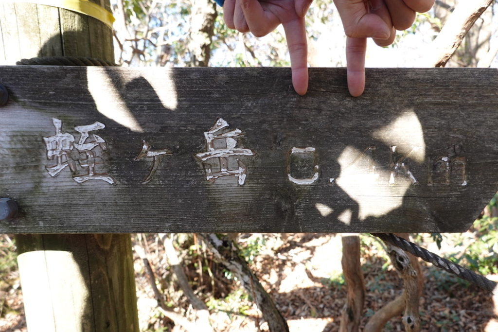 蛭ヶ岳・蛭ヶ岳へと続く木道・迷いの標識・蛭ヶ岳まで0.4km・2つ目・アップ