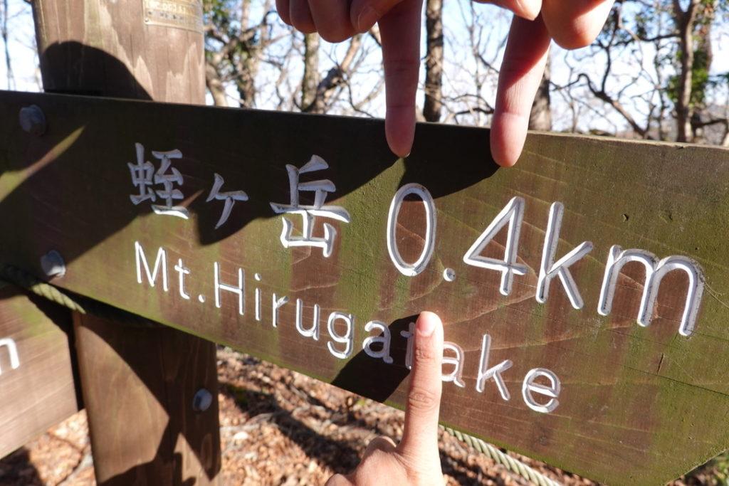 蛭ヶ岳・蛭ヶ岳へと続く木道・迷いの標識・蛭ヶ岳まで0.4km・3つ目