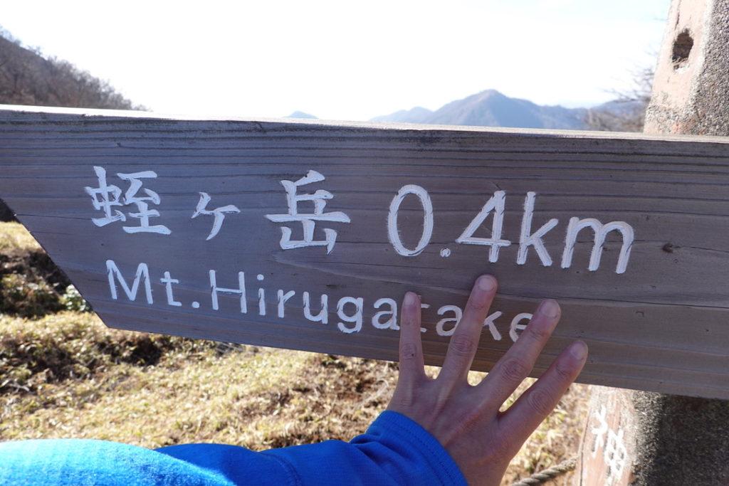 蛭ヶ岳・蛭ヶ岳へと続く木道・迷いの標識・蛭ヶ岳まで0.4km・4つ目