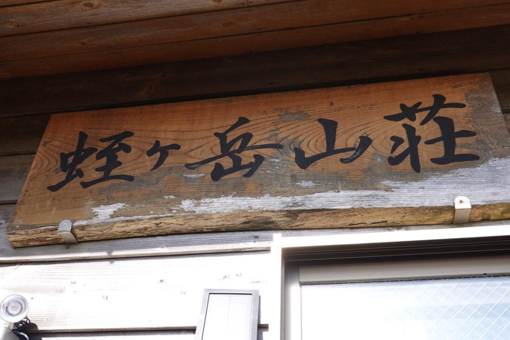 蛭ヶ岳・蛭ヶ岳山荘・看板