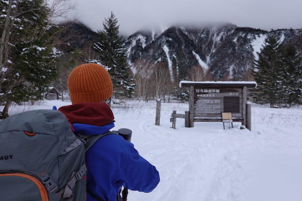 積雪期・日光白根山・菅沼登山口から弥蛇ヶ池へ