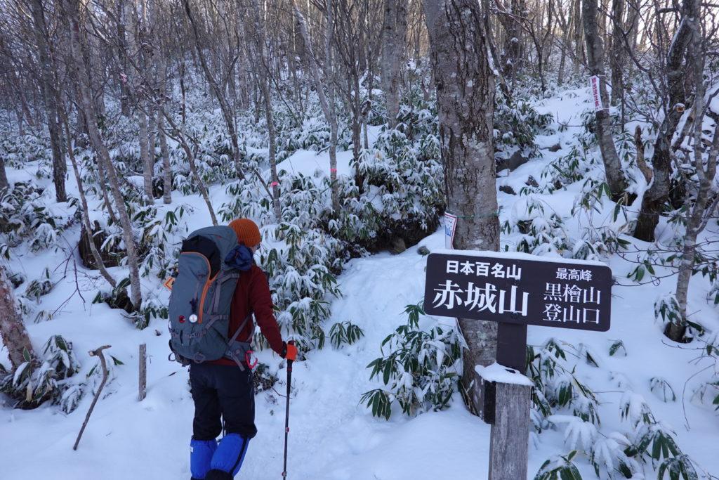 厳冬期・赤城山(黒檜山・駒ヶ岳)・黒檜山登山口