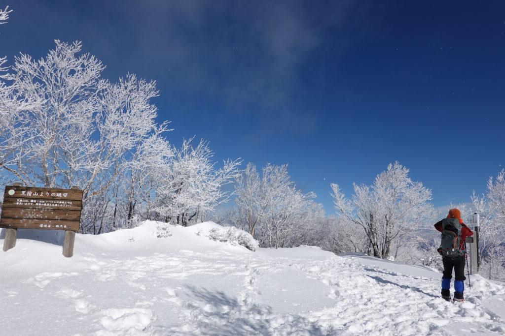 厳冬期・赤城山(黒檜山・駒ヶ岳)・霧氷(樹氷)の黒檜山山頂
