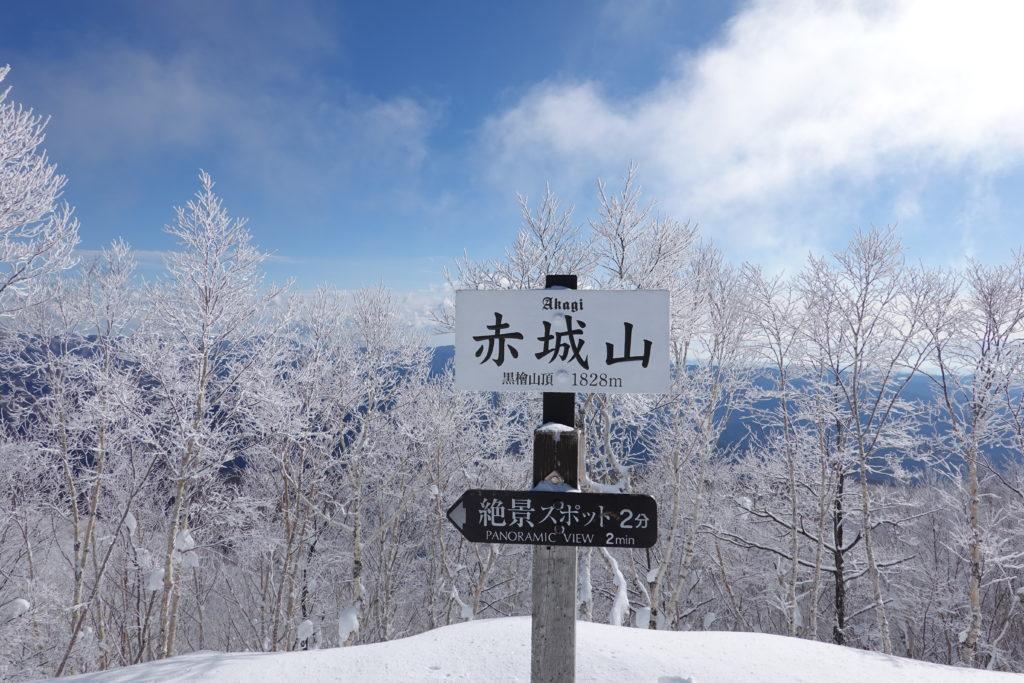 厳冬期・赤城山(黒檜山・駒ヶ岳)・黒檜山山頂標識