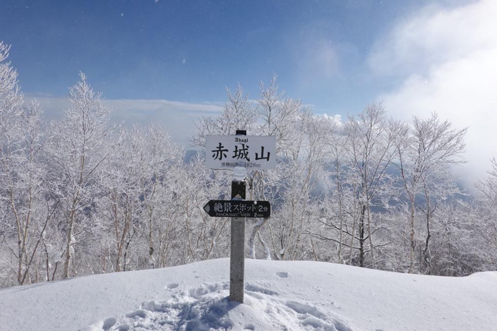 厳冬期・赤城山(黒檜山・駒ヶ岳)・黒檜山山頂標識(after)
