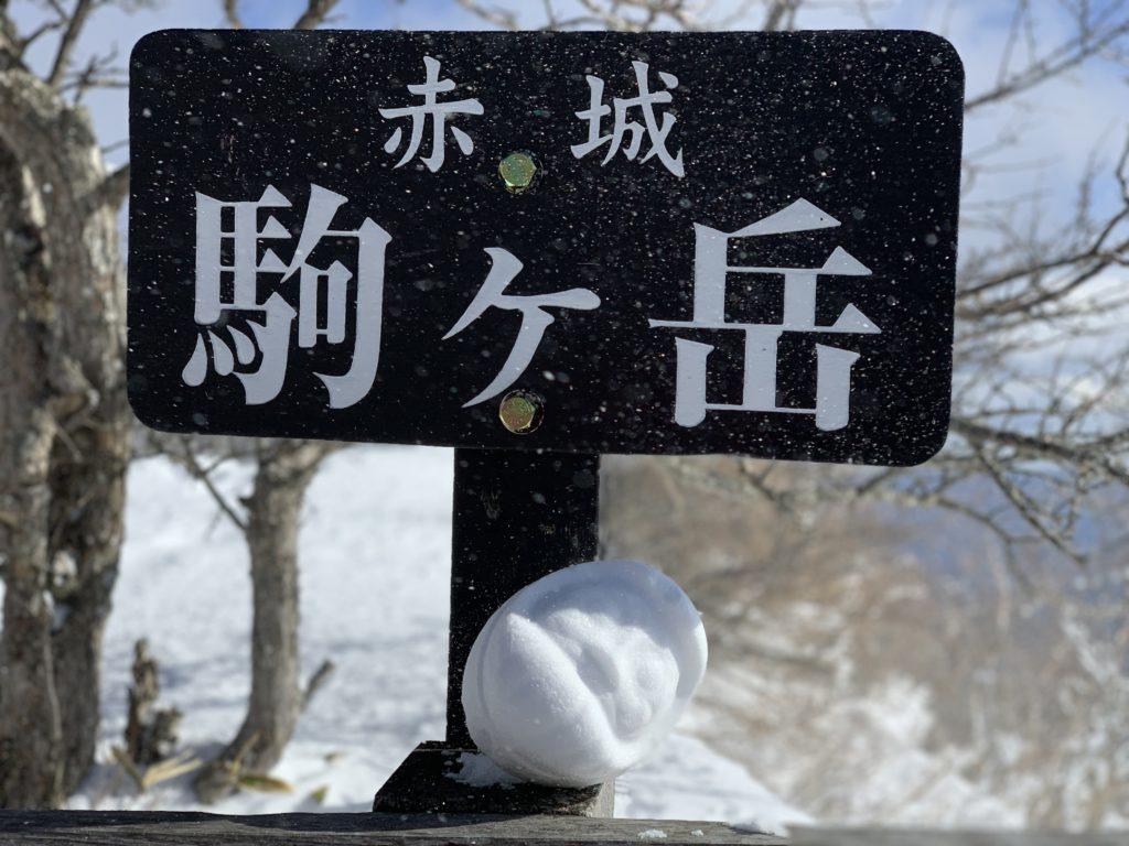 厳冬期・赤城山(黒檜山・駒ヶ岳)・駒ヶ岳山頂標識・だるまさんがころんだ