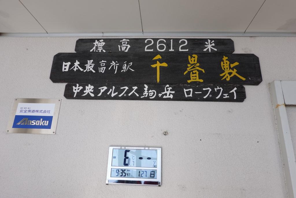 厳冬期・木曽駒ヶ岳・駒ヶ岳ロープウェイ千畳敷駅