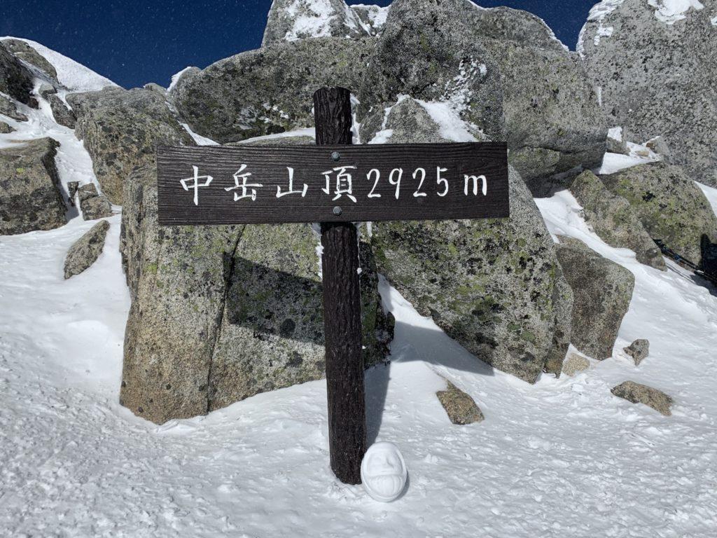 厳冬期・木曽駒ヶ岳・中岳山頂