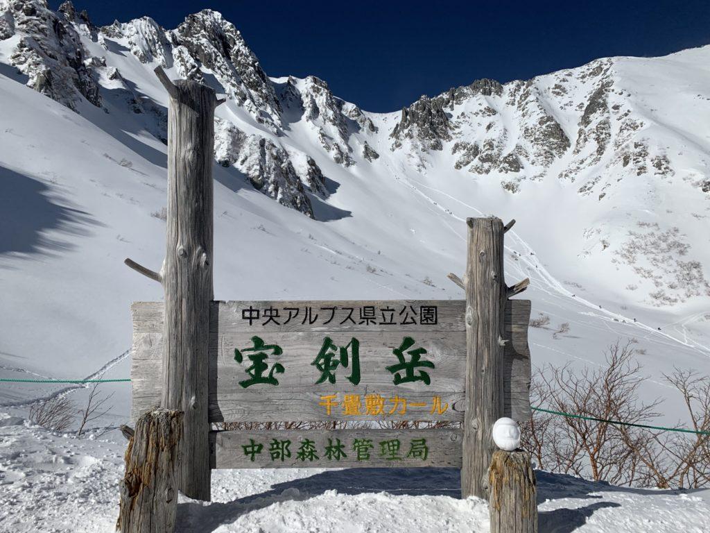 厳冬期・木曽駒ヶ岳・千畳敷カールと雪ダルマ