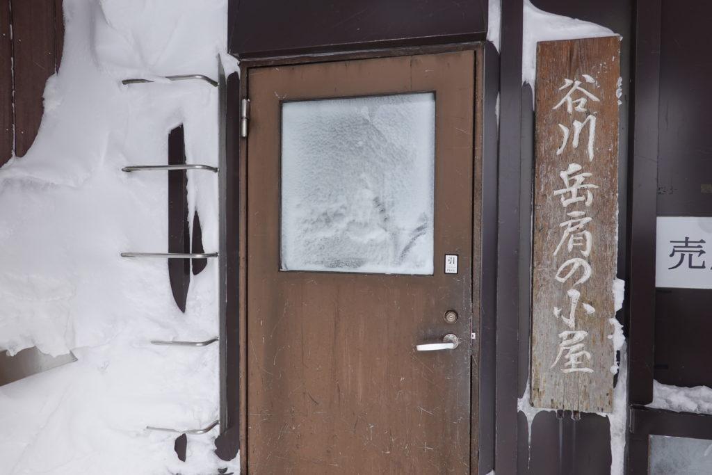 厳冬期・谷川岳・肩ノ小屋