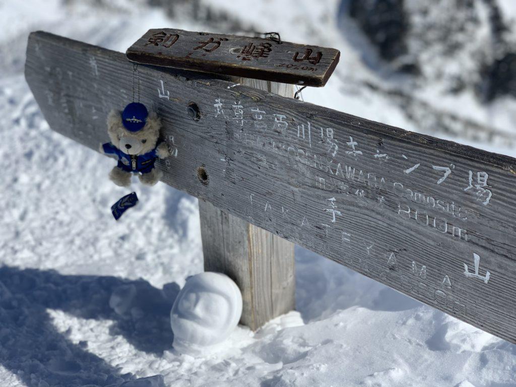 厳冬期・武尊山・剣ヶ峰山・剣ヶ峰山山頂標識(2019ver)