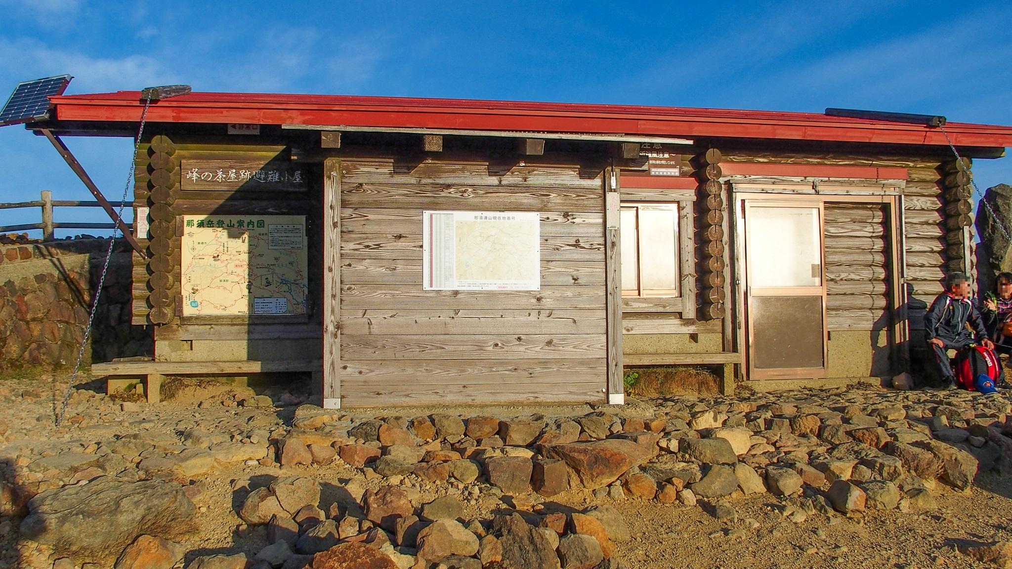那須岳・峰の茶屋跡避難小屋