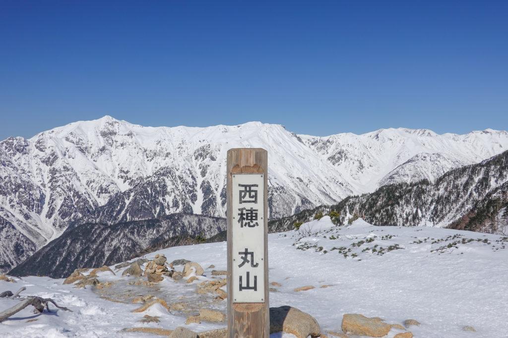 厳冬期・西穂高岳・西穂独標・西穂丸山