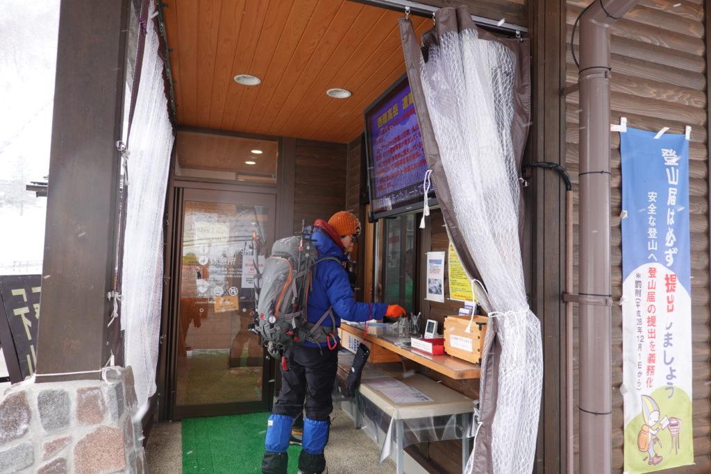 厳冬期・西穂丸山・新穂高登山指導センター