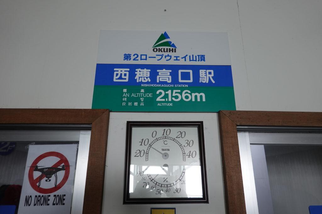 厳冬期・西穂丸山・新穂高ロープウェイ・西穂高口駅