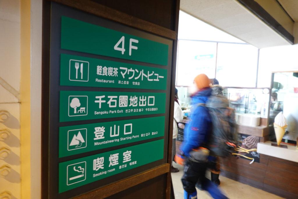 厳冬期・西穂丸山・新穂高ロープウェイ・西穂高口駅・登山口は4F