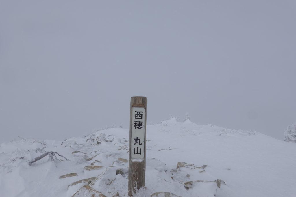 厳冬期・西穂丸山・丸山山頂